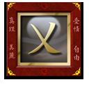 X Emoticon