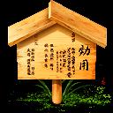 Kanban Sign Emoticon