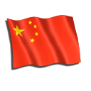 China Flag Emoticon