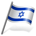 Israel Flag 3 Emoticon