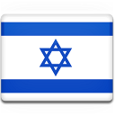Israel Flag Emoticon