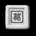 Stone Ge Emoticon