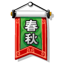 Chun Qiu Flag Emoticon